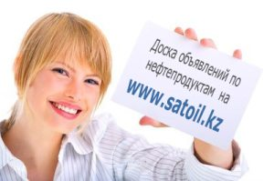 Доска объявлений по нефтепродуктам на www.satoil.kz!