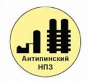 satoil antipNPZ Антипинский НПЗ наращивает объемы производства нефтепродуктов.