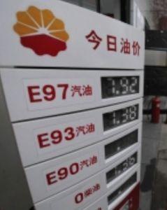 satoil china oil Китай увеличил вывоз бензина.