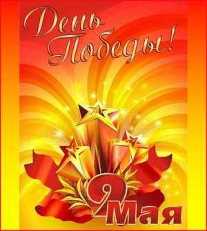 9maya C праздником Великой Победы – 9 мая!