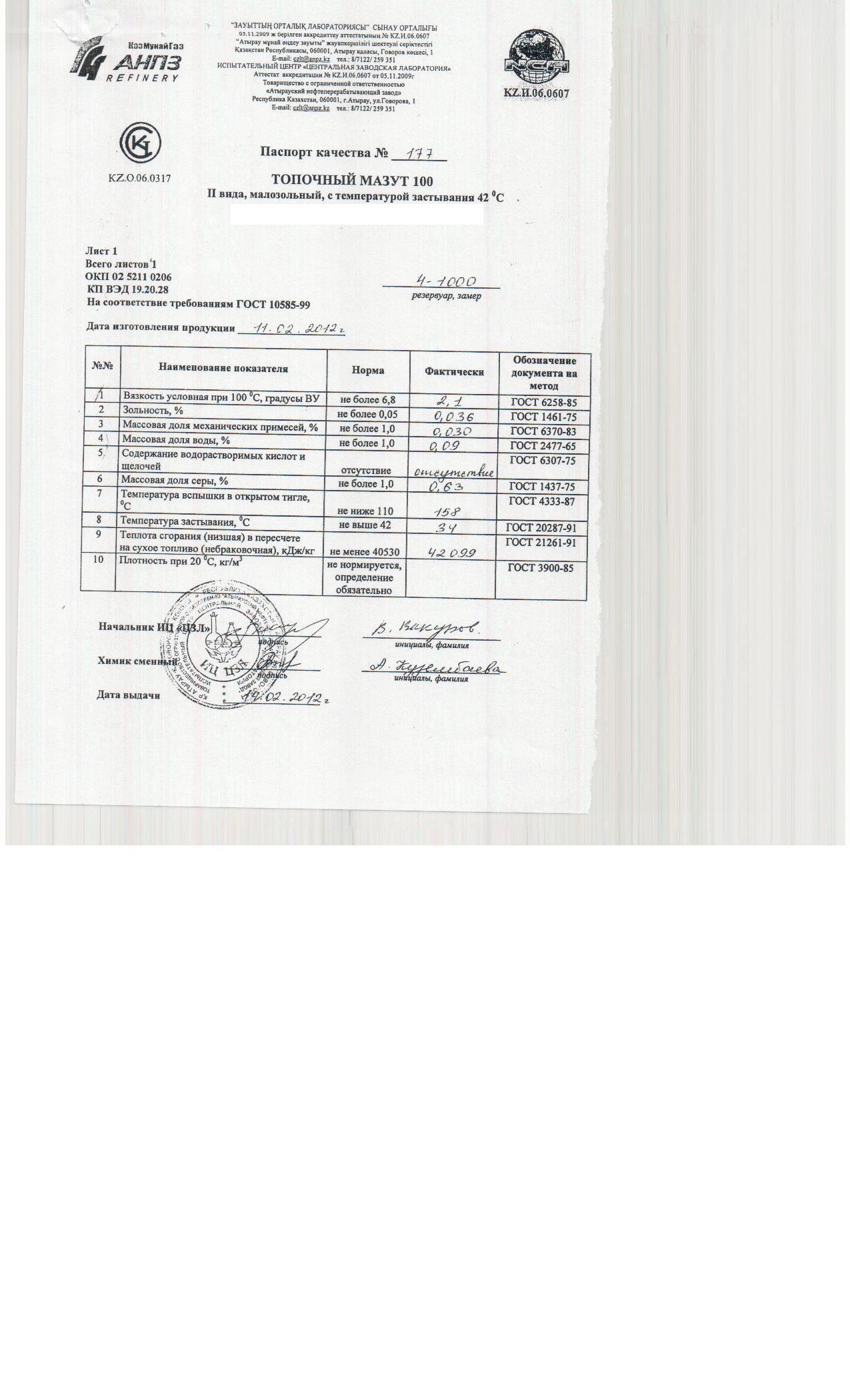 Мазут топочный марки м-100 (гост 10585-99) | торговый дом