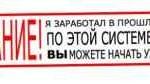 satoil partnerka 150x84 Авторский мануал по заработку в интернете от 150$ в день.