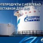 G Drive 98 150x150 ООО «Газпромнефть»