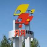st Sudzhenka 150x150 Яйский нефтеперерабатывающий завод