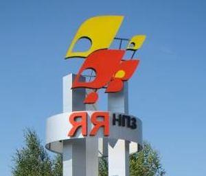 st Sudzhenka Яйский нефтеперерабатывающий завод