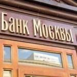 bank moskvyi 150x150 Финансовые инструменты    Банковская гарантия (Bank Guarantee, BG, БГ)