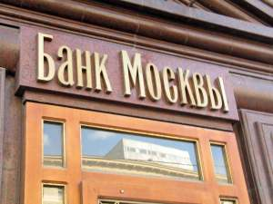 bank moskvyi Финансовые инструменты    Банковская гарантия (Bank Guarantee, BG, БГ)