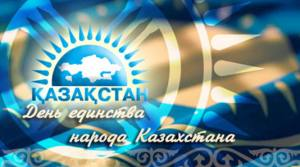 den edinstva narodov kazaxstana С праздником единства народов Казахстана  1 мая.