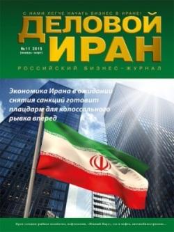 1 di11 Прямой импорт из Ирана нефтехимии, полимеров, руды, металлов, нефти и др.